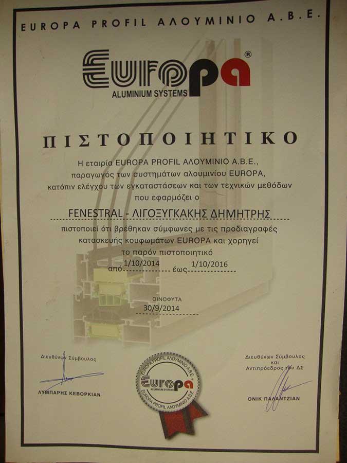ΧΡΥΣΟ ΠΙΣΤΟΠΟΙΗΤΙΚΟ EUROPA 2014 - 2016