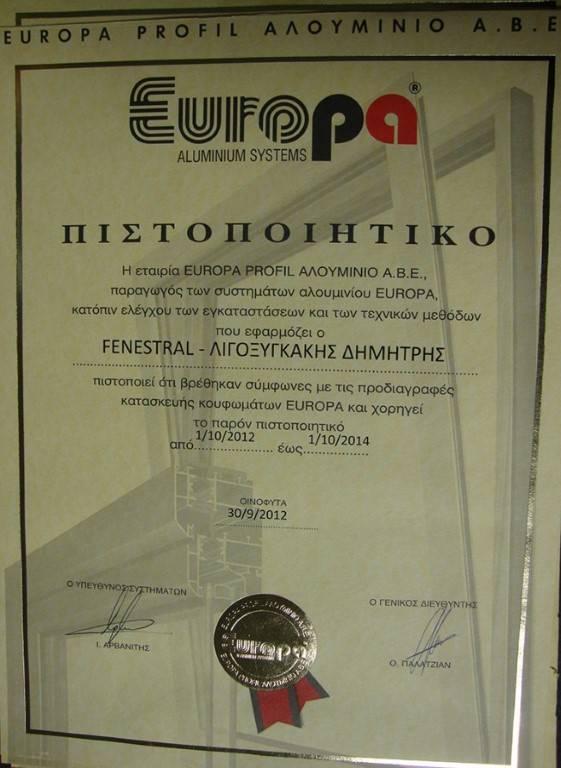 ΧΡΥΣΟ ΠΙΣΤΟΠΟΙΗΤΙΚΟ EUROPA 2012 2014