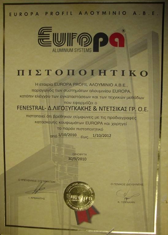 ΧΡΥΣΟ ΠΙΣΤΟΠΟΙΗΤΙΚΟ EUROPA 2010 2012