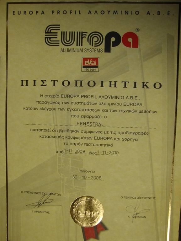 ΧΡΥΣΟ ΠΙΣΤΟΠΟΙΗΤΙΚΟ 2008 2010